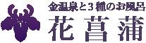 花菖蒲ロゴ